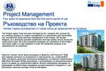 "Проект ""Лагера Тюлип""-Прожект Мениджмънт (Ръководство на Проекта)"